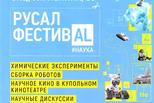 «РУСАЛ ФестивАL #Наука» приглашает гостей