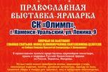 Православная выставка-ярмарка «От покаяния к воскресению России»