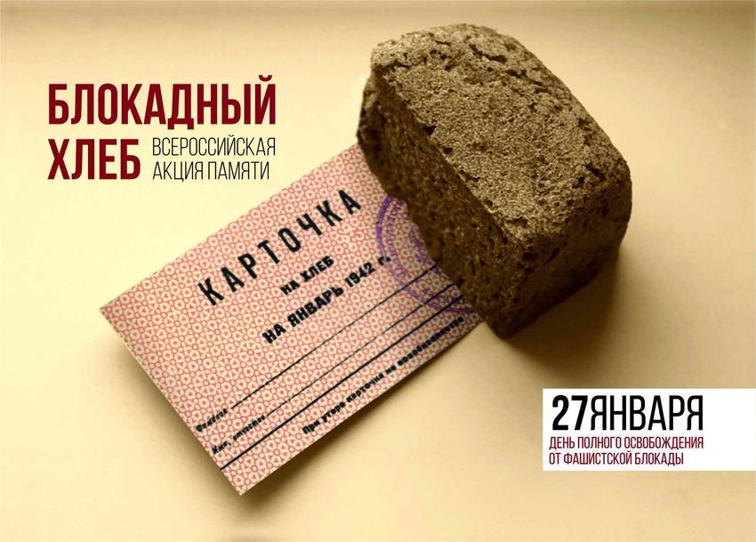 Свердловская область присоединилась к всероссийской акции «Блокадный хлеб»