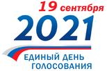 Выборы - 2021 назначены. Что нового?