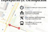 Движение по ул. Октябрьской ограничат на четыре дня