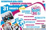 День снега в Каменске-Уральском: будет спортивно, зрелищно и сытно