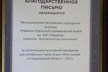 В Екатеринбурге подвели итоги «Ночи музеев 2021»