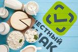 В России стартует маркировка молочной продукции со сроком хранения свыше 40 суток