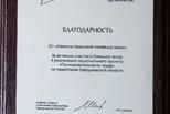 КУЛЗ получил Благодарность за реализацию нацпроекта