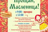В Каменске-Уральском идут масленичные гуляния