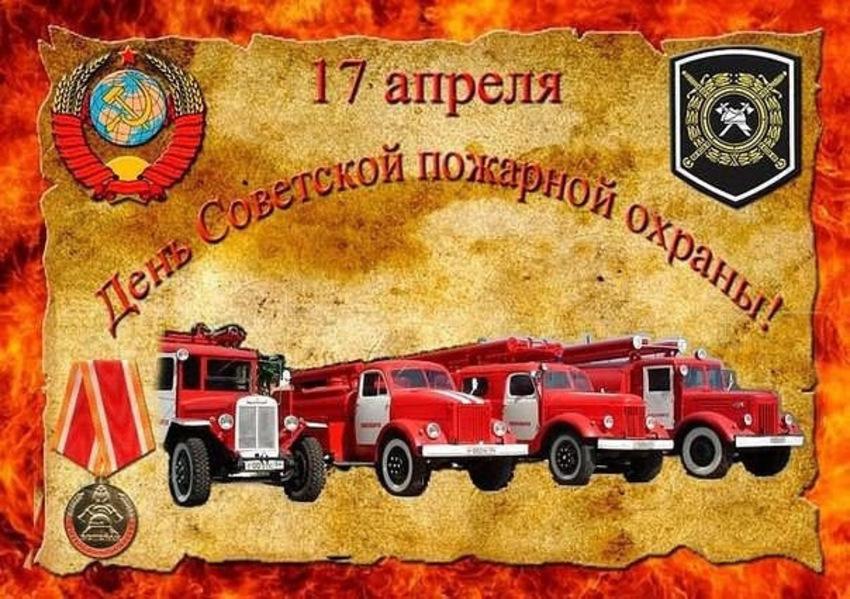 Уважаемые коллеги и ветераны пожарной охраны!