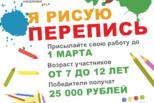 Юным каменцам предлагают нарисовать перепись в своём городе. Победителю – 25 тысяч рублей