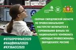 Каменск-Уральский вошел в историю Национальных чемпионатов