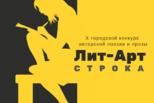 ЛИТ-АРТ-СТРОКА-2021: литературный конкурс для детей и молодежи