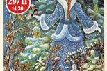 В ДК «Металлург» вновь пройдет конкурс снегурочек
