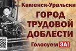 Город трудовой доблести. Поддержим Каменск-Уральский!