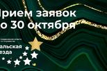 В Свердловской области в пятый раз определят лучших отельеров