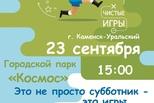 23 сентября в Каменске-Уральском пройдут «Чистые игры»