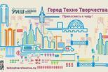 В Свердловской области пройдет фестиваль «Город ТехноТворчества», посвященной национальной технологической инициативе