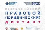 Каменцев приглашают пройти Правовой диктант-2020