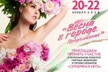 С 20 по 22 ноября в Социально-культурном центре состоится третья по счету городская Неделя моды