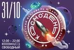 Изучению космоса посветят целый день в Каменске-Уральском