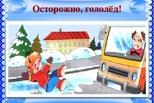 Уральские синоптики предупреждают