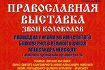 В Каменске-Уральском пройдет VI Международная православная выставка