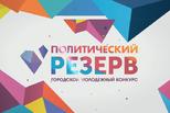 Дан старт первому этапу городского конкурса «Политический резерв»
