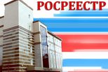 Состоялось заседание коллегии Управления Росреестра по Свердловской области