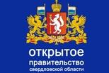 Оцени деятельность муниципалитета: проголосуй на портале «Открытое правительство Свердловской области»