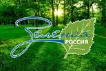 Сезон осенних экологических субботников открыт