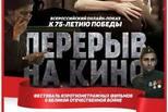 Всероссийский онлайн-показ молодёжных фильмов о героях ВОВ состоится к 75-ой годовщине со дня победы
