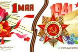 Как встретим 1 мая и День Победы