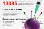 Вакцинация от коронавируса в Каменске-Уральском набирает обороты