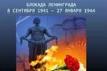 Памятная дата
