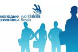 «Молодые профессионалы» WorldSkills Russia в Каменске