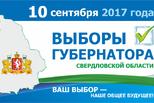 Кто он - кандидат на должность Губернатора Свердловской области?