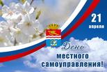 Сегодня жители России отмечают День местного самоуправления
