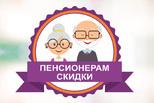 Выгодные предложения для людей с пенсионными удостоверениями