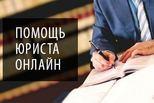 Бесплатные юридические онлайн-консультации в Пушкинке