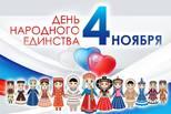 В Каменске-Уральском дан старт празднованию Дня народного единства