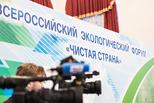 Первый всероссийский экологический форум: от чистой страны к чистому городу