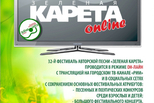 """Фестиваль """"Зеленая Карета"""" 2021 года пройдет онлайн"""