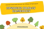 В это воскресенье, 8 августа, вновь состоится экологическая акция «Принеси пользу»