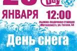 Как пройдет День снега в Каменске-Уральском