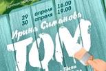 Приключения Тома Сойера в каменском театре драмы