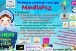 Фестиваль семейной культуры «МамПаРад» в библиотеке № 12