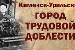 """Сегодня, 21 мая, Каменск-Уральский празднует присвоение звания """"Город трудовой доблести"""""""