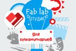 Голосуем за Fab lab для гуманитариев и сенсорный читальный зал