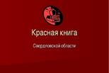 Минприроды актуализировало перечень видов животных, растений и грибов, внесенных в Красную книгу Свердловской области