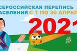 Всероссийская перепись населения пройдет с 1 по 30 апреля