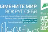 Скоро начнется голосование за дизайн-проекты благоустройства ДК «Металлург»