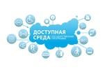 3 декабря состоится общероссийская онлайн-акция по добровольному тестированию граждан на тему доступной среды и инклюзивного общения